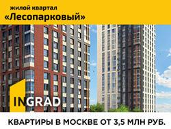Квартиры у метро Аннино и Лесопарковая (200 м) Специальные условия. Ипотека от 6%